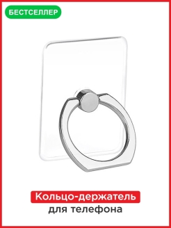Ring holder for phone Clear square Case Place
