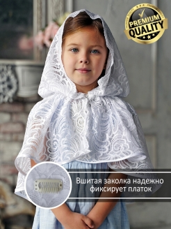 "Undried child shawl ""Lotos"" Платков.РФ"