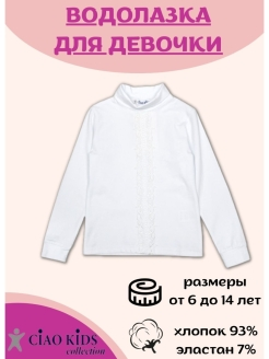 Turtleneck CIAO KIDS collection