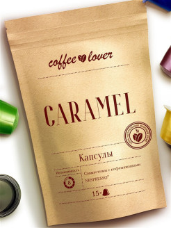 Кофе в капсулах Caramel для кофемашины Nespresso, 15 капсул Coffee lover