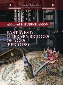 East-west: literary bridges of ages (periods) T8 Rugram