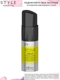 Пудра для прикорневого объёма, 60мл, Style Perfetto Push Up Volumizing Powder. Kaaral