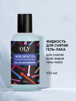 Nail polish remover, 100 ml OLYSTYLE