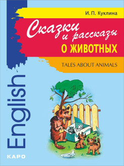 Foreign book Издательство КАРО