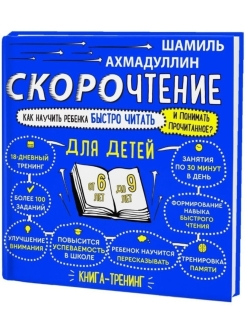 Book, Speed reading for children from 6 to 9 years. Филипок и Ко