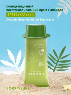 Солнезащитный восстанавливающий крем с авокадо SPF50+PA++++ Avocado Greenery Relief Sun Cream FRUDIA