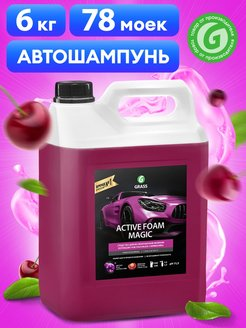 "Активная пена ""Active Foam Magic"" (канистра 6 кг) maxima GRASS"