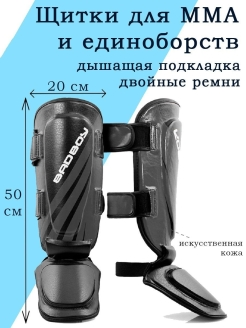 Щитки Training Series Impact Thai Shin Guards Bad boy