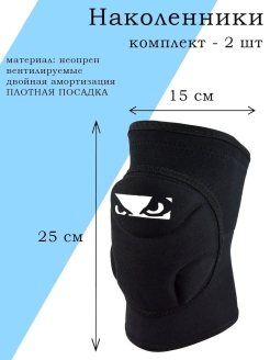 Наколенник Combat Knee Pads Bad boy