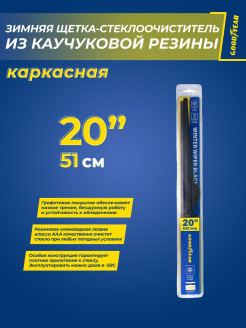 "Щетка зимняя WINTER 20""/51 cm Goodyear"