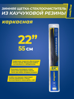 "Щетка зимняя WINTER 22""/55 cm Goodyear"