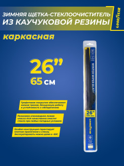 "Щетка зимняя WINTER 26""/65 cm Goodyear"
