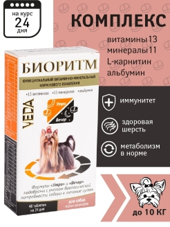 Tablets for animals, 24 g VEDA