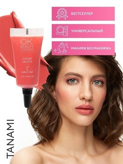 Тинт для губ и щек Сolor Salute Lip & Cheek Tint тон TANAMI OK Beauty