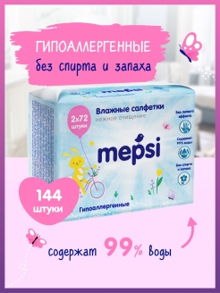 Wet tissues MEPSI