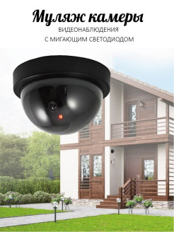 Dummy cctv camera, 001 lunoo