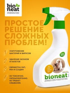 Cleaning agent for animals, 500 ml Probioneat