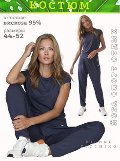 Костюмы Vigore Clothing