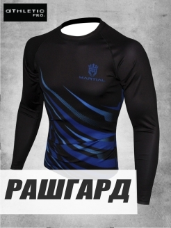 Рашгард Martial Blue MRG-122 Athletic pro.