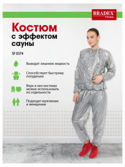 Sauna suit BRADEX