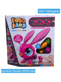 Interactive toys 1Toy