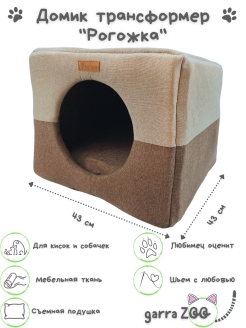 Pet house, for small breeds, for medium breeds Зеленый Шар Зоо