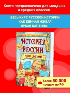 "Book, Book Butromeev V.P. ""History of Russia for children"" Филипок и Ко"