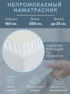 Mattress cover, 28 cm ROKO