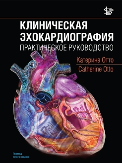 Foreign book, Clinical echocardiography Логосфера