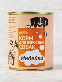 Wet pet foods, for dogs Вкусвилл