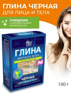 Cosmetic clay fito косметик