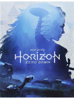 Мир игры Horizon Zero Dawn Фантастика Книжный Клуб