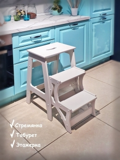 Stool mebel welcome