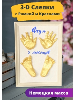 Handicraft kit MOSCOW CASTING KITS