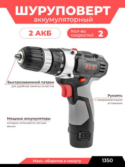 Screwdriver, 22 N * m, 001, from battery, 1500 mAh, 12 AT P.I.T
