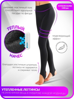 Leggings Glamuriki