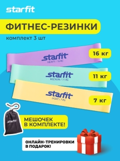 Expander Starfit