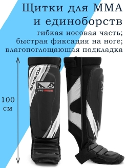 Щитки Pro Series Advanced MMA Shin Guards Bad boy