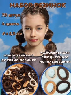 Резинка, 70 шт. Beauty Kidds