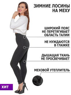 Insulated leggings Z-MAX