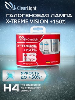 Лампа H4 12V-60/55W X-treme Vision +150% Light (2 шт.) Clearlight