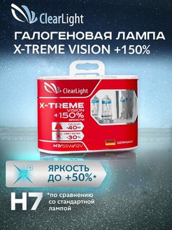 Лампа H7 12V-55W X-treme Vision +150% Light (2 шт.) Clearlight