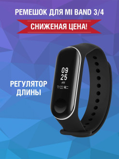 Strap for fitness bracelet Xiaomi Mi Band 3/4 12Pears
