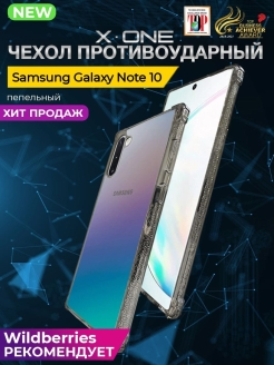 Case for Samsung Galaxy Note 10 X-ONE Drop Guard PRO Transparent Shockproof X-ONE