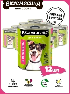 Wet pet foods, 12 pcs., for dogs, 340 g ВКУСМЯСИНА